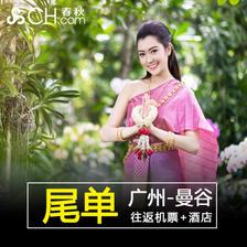 旅游尾单: 广州-泰国曼谷6天往返含税机票+首晚酒店 699元起/人
