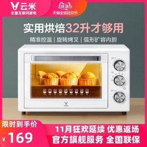 小米生态链 云米 家用全自动多功能电烤箱 32L 169元包邮 送整套烘烤配件