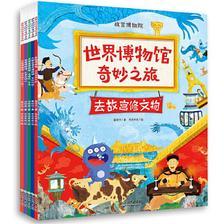 《世界博物馆奇妙之旅》+《小王子》 31元包邮