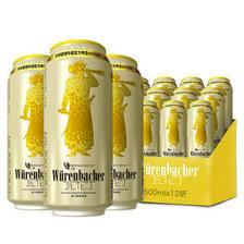 瓦伦丁(Wurenbacher)小麦啤酒500ml*12听德国原装进口 *3件 145.6元(合48.53元/件