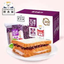 熊本家 紫米夹心面包 500g*2箱 新鲜发货10天短保 14.99元包邮