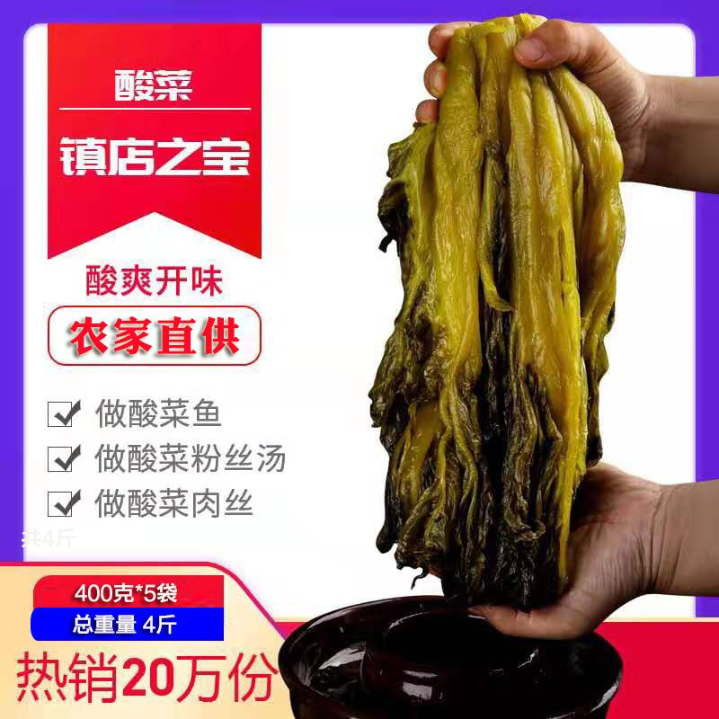 ¥9.9 新泡青菜酸菜鱼调料包邮400g*5袋