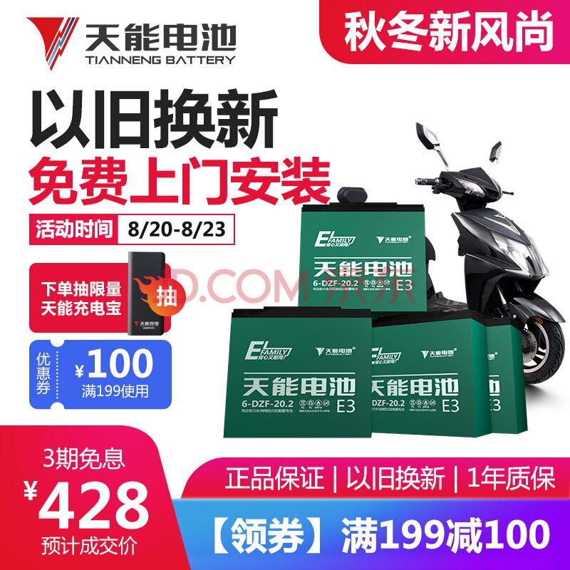 ¥428 天能电池48v60v72v电动车电池铅 4只装