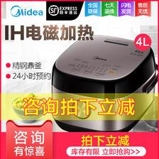美的(Midea) MB-HS4075 IH电饭煲 4升 589元