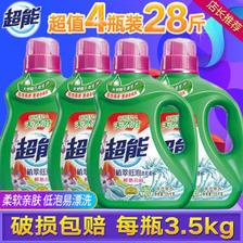 超能 洗衣液整箱4大瓶28斤 价格逆天 69.8元包邮 折合2.5元/斤 突破历史低价