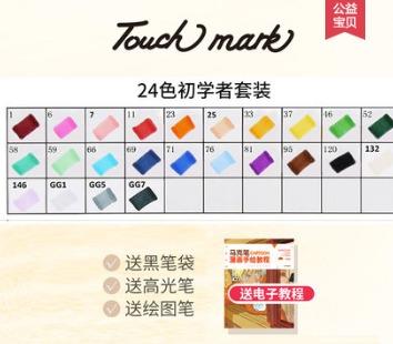 ¥17.8 Touch mark 三代 双头油性马克笔套装 24色