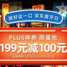 促销活动:京东爱牙日 PLUS神券限量抢199减100
