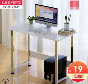 ¥19 卓禾 家用电脑桌 60*28*67cm