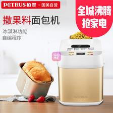 ¥99 柏翠 全自动 面包机