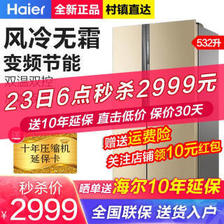 Haier/海尔 BCD-532WDPT冰箱对开门532升风冷无霜变频静音双开门大容量超薄电冰