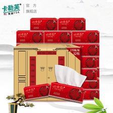 拍2件 中国红婴儿抽纸共32包 券后26.99元