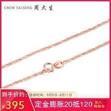 预售: CHOW TAI SENG 周大生 18K金 水波纹项链 395.2元包邮(需20元定金)