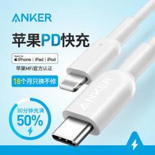 ANKER 安克 USB-C to Lightning MFi 数据线 59元