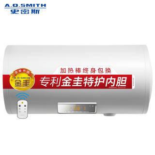 史密斯(A.O.SMITH) E80VDD 速热节能遥控型 电热水器 80升 2488元