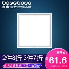 Dongdong雷士照明東東 厨卫灯集成吊顶LED 吸顶嵌入灯厨房浴室照明 玉白正方