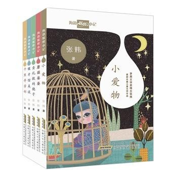 《海边妖怪小记》全套5册(茅盾文学奖得主张炜著) 17.9元包邮(需用券) ¥18