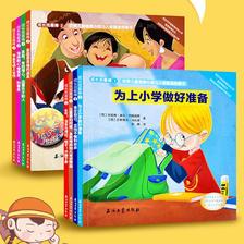 ¥34.8 全套8册 儿童健康心理与人格塑造图画书