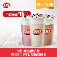 DQ 冰雪皇后 6份 奶昔3选1(香草/巧克力/草莓)多次电子券 券后80元