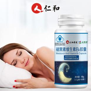 仁和药业褪黑素维生素B6片60粒 ¥7