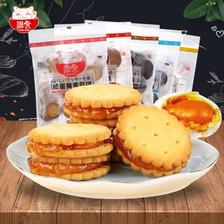 滋食 网红咸蛋黄麦芽夹心饼干 20小袋*4包 14.99元包邮 历史低价