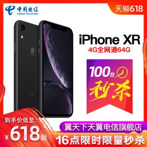 苹果 iPhone XR 64G 全网通 618元 每个整点100台