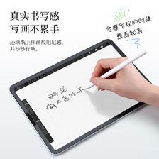 闪魔ipad类纸膜ipad2018新款9.7全屏手写pro11寸mini4/5绘画膜air2磨砂3纸感钢化10.5