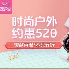 促销活动:京东520放肆爱时尚户外会场 爆款直降 不只5折