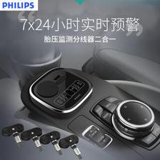 飞利浦(PHILIPS)胎压监测 内置无线太阳能汽车轮胎智能数显报警检测仪器 TC600