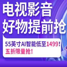 促销活动:京东11.11好物提前抢电视影音会场 五折限量抢