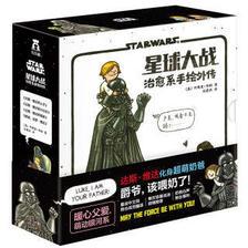《星球大战治愈系手绘外传》(全4册) 50.4元