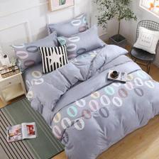 床上用品四件套植物羊绒棉被套床单被罩 79元
