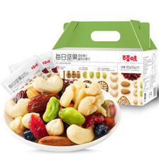 百草味 混合坚果休闲食品送女友 年货礼物 每日坚果525g *2件 124元(合62元/