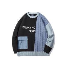 GUUKA潮牌撞色拼接毛衣 优惠价398元