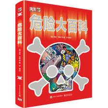 京东PLUS会员:《DK危险大百科》 95.8元,可200-130