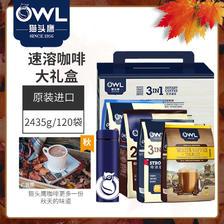 owl猫头鹰原装进口特浓三合一速溶咖啡粉礼盒装2.5kg 提神礼盒装  券后199元