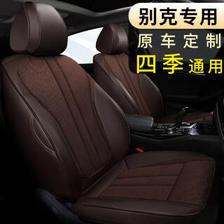 别克君越威朗君威坐垫全包GL6昂科威GL8英朗座套专用四季汽车亚麻座椅套 魅