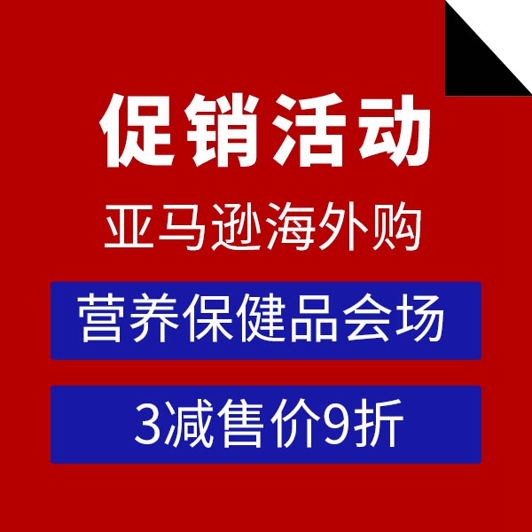 ���R�d海外��I�B保健品���� 3件售�r9折
