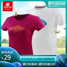 清仓 君羽 磨毛超柔长绒棉面料 男女针织透气弹力T恤 26元最低价