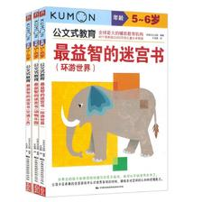 《kumon公文式教育 5-6岁 益智的迷宫书》全3册 39.7元包邮
