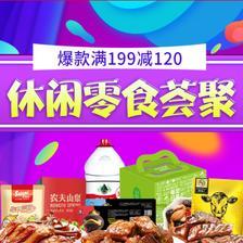 促销活动:京东休闲零食荟聚 爆款满199减120