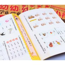 《幼小衔接学前冲刺100分》全套10册 17.9元