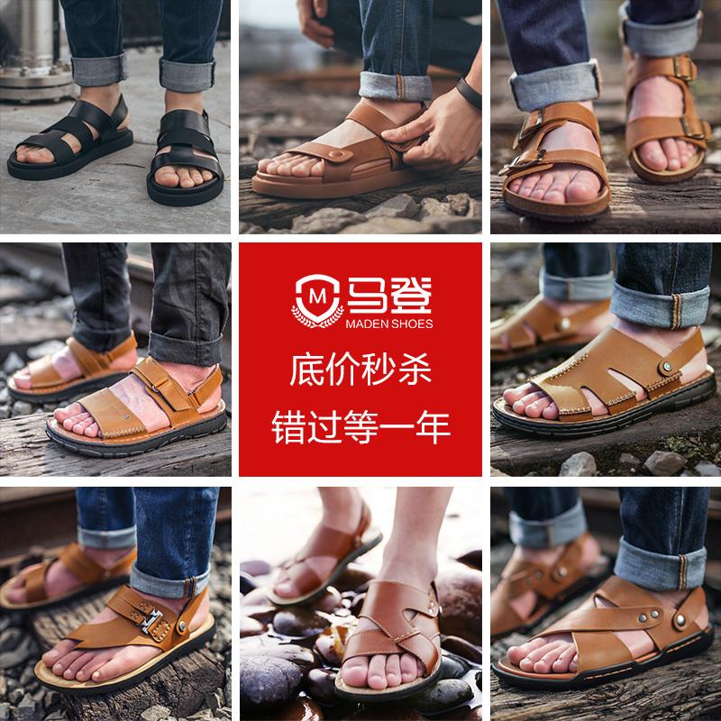 马登 男子透气休闲凉鞋 9.9元包邮(券后)