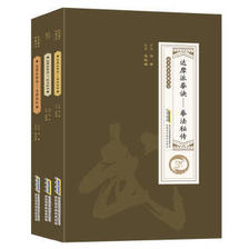 达摩派拳诀(套装共3册) 44.5元