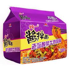 统一 酱拌面 老坛酸菜牛肉风味 124克*5包 袋装 *2件 15.84元(满2件8折) *2件 1