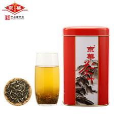 特级 京华香茗茉莉花茶茶叶200g 19.9元