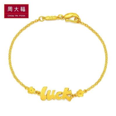 CHOW TAI FOOK 周大福 F217555 LUCK黄金手链 1792.5元包邮