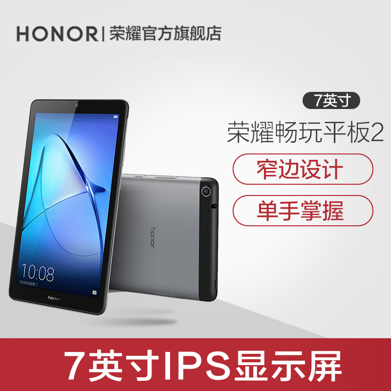 HONOR/荣耀 畅玩平板2WiFi安卓护眼屏娱乐影音小尺寸超薄智能平板电脑 569元