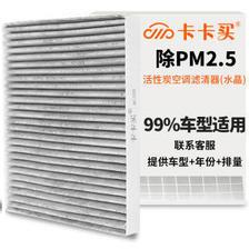 卡卡买 空调滤芯汽车空调滤清器99%车型适用 联系客服提供车型+年份+排量