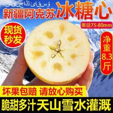 果然馋 阿克苏红富士苹果 果径70-80cm 10斤  券后28.9元