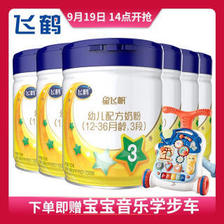FIRMUS 飞鹤 星飞帆 婴儿奶粉 3段 700g 6罐装 赠小龙哈彼自行车 *6件 1562.22元(